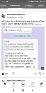 Testimonial-feedback-astrologer amit kudwal -kudwal gems (13)