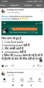 Testimonial-feedback-astrologer amit kudwal -kudwal gems (6)